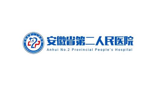 安徽省第二人民医院
