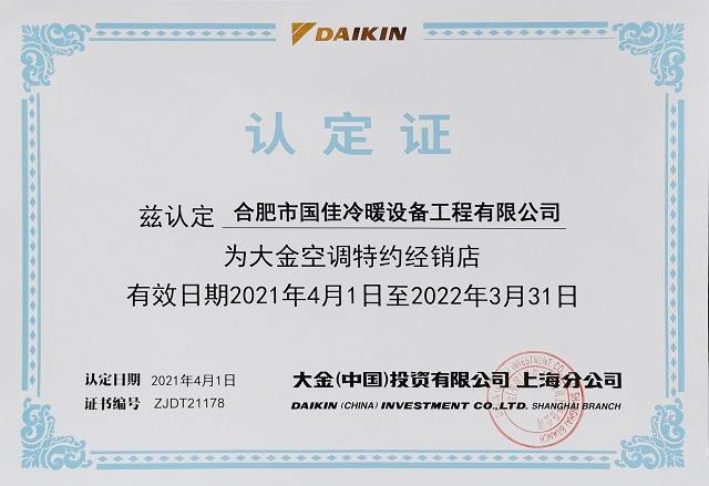 2021大金空调特约经销店认定书-国佳冷暖