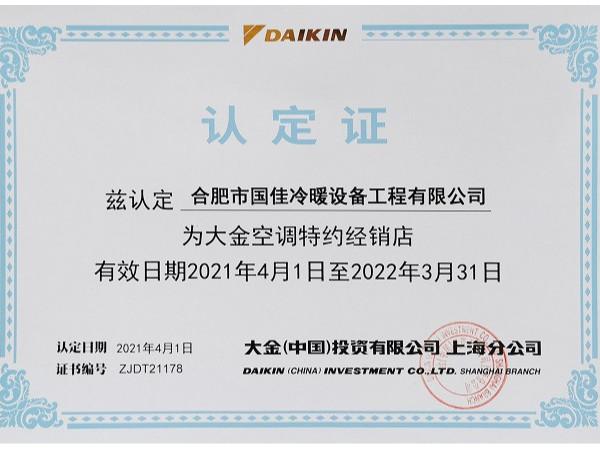 2021大金空调特约经销店认定书