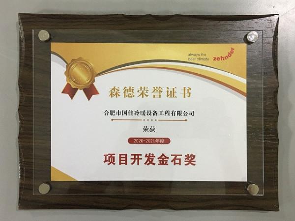 2020-2021年度森德项目开发金石奖
